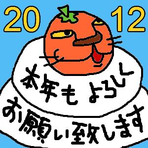 Cocolog_oekaki_2011_12_31_09_59